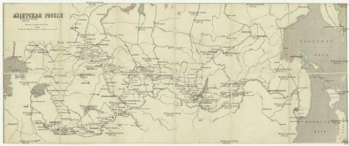 Azijatskaja Rossija