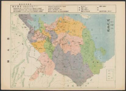 鑑史輯要圖說:漢代地圖
