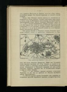 Plan''sraženija pod'' Parižem'', 18 marta 1814 g.