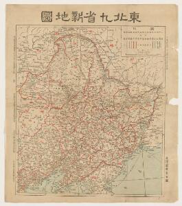 東北九省新地圖