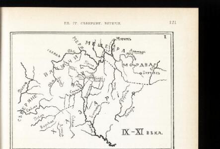 Srednerusskaja černozemnaja oblast' v IX-XIII v.v: IX-XI věka
