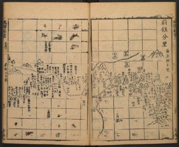 地圖綜要 : 三卷(薊州沿邊圖)