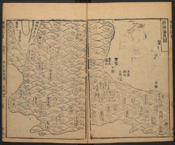 地圖綜要 : 三卷(西南海夷圖)