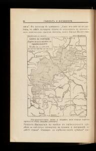 Ligne de partage d'après la carte annexée au traité d'alliance