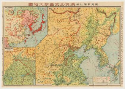 満洲・北支最新大地図
